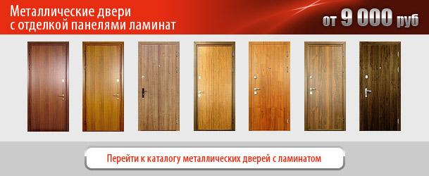 купить металлическую дверь без отделки и установки
