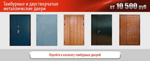 тамбурные двери металлические на 2 е квартиры